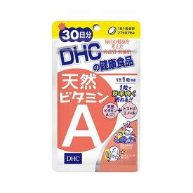 DHC 天然ビタミンA 30日分 4511413603802 【メール便のみ送料無料】