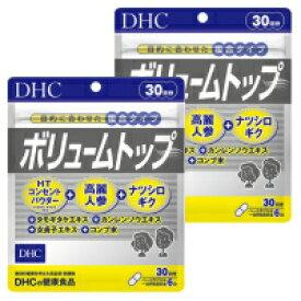 DHC ボリュームトップ 30日分 2個セット / メール便のみ送料無料