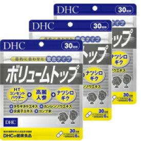 DHC ボリュームトップ 30日分 3個セット / メール便のみ送料無料