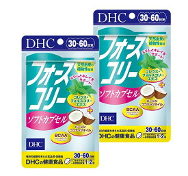 2個セット DHC フォースコリー ソフトカプセル 30日分 / メール便のみ送料無料