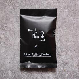 【ブラジル サントスNo.2】 250g 珈琲豆 コーヒー豆