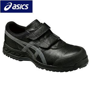 アシックス asics 安全靴 作業靴 ウィンジョブ セーフティーシューズ 70S
