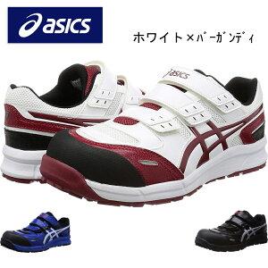 アシックス asics 安全靴 作業靴 ウィンジョブ セーフティーシューズ CP102 軽量 建設 塗装 左官 土木 工業 土方 建築 ドライバー 仕事靴