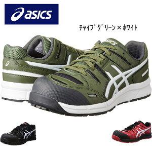 アシックス asics 安全靴 作業靴 ウィンジョブ セーフティーシューズ CP103 軽量 建設 塗装 左官 土木 工業 土方 建築 ドライバー 仕事靴