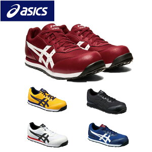 アシックス asics 安全靴 作業靴 ウィンジョブ セーフティーシューズ CP201 ホワイト ブラック ブルー 白 黒 レッド
