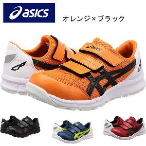 アシックス asics 安全靴 作業靴 ウィンジョブ セーフティーシューズ CP202 安全 スニーカー 建設業 解体業 土木 大工 ローカット