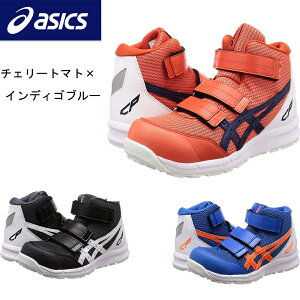 アシックス asics 安全靴 作業靴 ウィンジョブ セーフティーシューズ CP203 軽量 建設 塗装 左官 土木 工業 土方 建築 ドライバー 仕事靴
