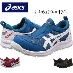 アシックス asics 安全靴 作業靴 ウィンジョブ セーフティーシューズ CP204