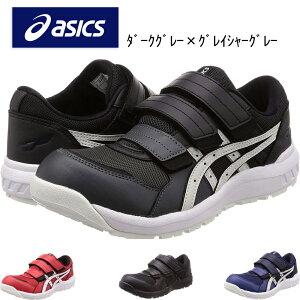 アシックス asics 安全靴 作業靴 ウィンジョブ セーフティーシューズ CP205 軽量 建設 塗装 左官 土木 工業 土方 建築 ドライバー 仕事靴