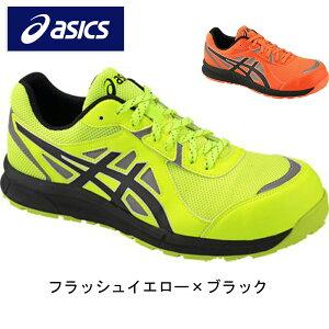 アシックス asics 安全靴 作業靴 ウィンジョブ セーフティーシューズ CP206 軽量 建設 塗装 左官 土木 工業 土方 建築 ドライバー 仕事靴