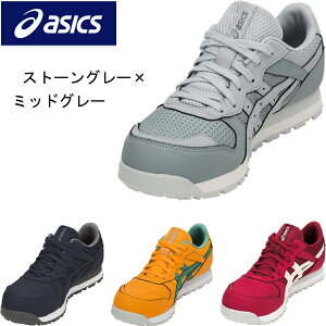 アシックス asics 安全靴 作業靴 ウィンジョブ セーフティーシューズ CP207 女性用 レディース スニーカー ローカット かわいい