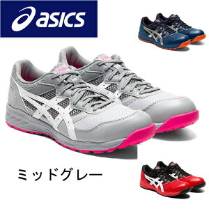 アシックス asics 安全靴 作業靴 ウィンジョブ セーフティーシューズ CP210 スニーカー 仕事靴