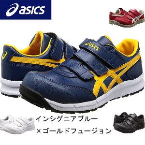 アシックス asics 安全靴 作業靴 ウィンジョブ セーフティーシューズ CP301 軽量 建設 塗装 左官 土木 工業 土方 建築 ドライバー 仕事靴