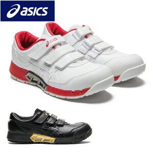 アシックス asics 安全靴 作業靴 安全 スニーカー ウィンジョブ セーフティーシューズ CP305