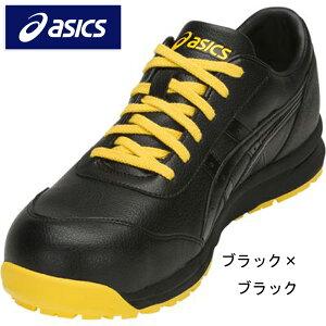 アシックス asics 安全靴 作業靴 ウィンジョブ セーフティーシューズ CP30E 軽量 建設 塗装 左官 土木 工業 土方 建築 ドライバー 仕事靴