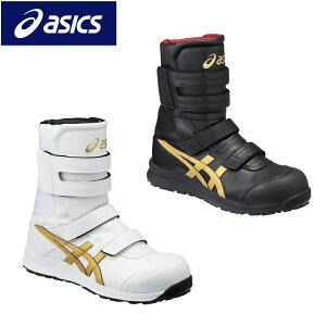 アシックス asics 安全靴 半長靴 ウィンジョブ セーフティーシューズ CP401