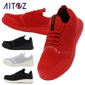 アイトス AITOZ 作業靴 安全靴 セーフティシューズ AZ-51663 軽量 建設 塗装 左官 土木 工業 土方 建築 トラック ドライバー 仕事靴