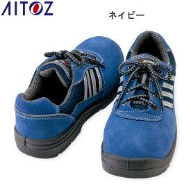 アイトス AITOZ 作業靴 安全靴 セーフティシューズ(ウレタンスエ) AZ-59821