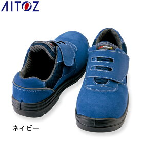 アイトス AITOZ 作業靴 安全靴 セーフティシューズ(ウレタンスエ) AZ-59822