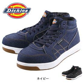 ディキーズ Dickies 作業靴 安全靴 セーフティーシューズ D3311 ハイカット 安全 スニーカー デニム 紐タイプ 耐滑