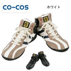 コーコス信岡 COCOS 作業靴 安全靴 ミッドカットセーフティ− GL120R 軽量 建設 塗装 左官 土木 工業 土方 建築 トラック ドライバー 仕事靴
