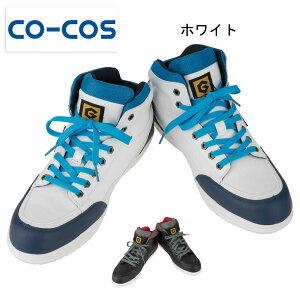 コーコス信岡 COCOS 作業靴 安全靴 ミドルカットセーフティー GL38200 軽量 建設 塗装 左官 土木 工業 土方 建築 トラック ドライバー 仕事靴