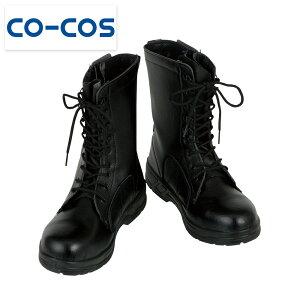 コーコス信岡 COCOS 作業靴 安全靴 長編みチャック式 ZA815 軽量 建設 塗装 左官 土木 工業 土方 建築 トラック ドライバー 仕事靴