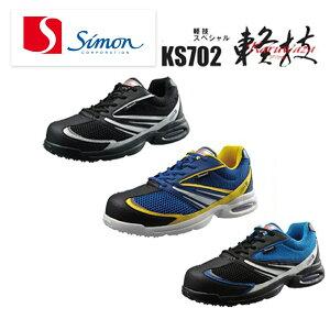 シモン Simon 安全靴 仕事靴 作業靴 国産プロテクティブスニーカー KS702 軽量 建設 塗装 左官 土木 工業 土方 建築 トラック ドライバー 仕事靴