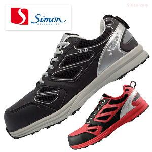 シモン Simon 安全靴 仕事靴 作業靴 国産プロテクティブスニーカー LS411 軽量 建設 塗装 左官 土木 工業 土方 建築 トラック ドライバー 仕事靴
