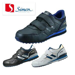 シモン Simon 安全靴 仕事靴 作業靴 国産プロテクティブスニーカー NS818 軽量 建設 塗装 左官 土木 工業 土方 建築 トラック ドライバー 仕事靴
