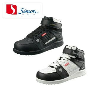 シモン Simon 安全靴 仕事靴 作業靴 国産プロテクティブスニーカー NS322 軽量 建設 塗装 左官 土木 工業 土方 建築 トラック ドライバー 仕事靴