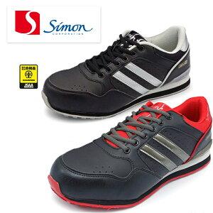 シモン Simon 安全靴 仕事靴 作業靴 国産プロテクティブスニーカー NS811 軽量 建設 塗装 左官 土木 工業 土方 建築 トラック ドライバー 仕事靴