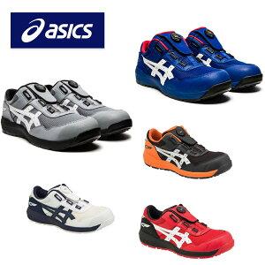 アシックス asics 安全靴 作業靴 ウィンジョブ セーフティーシューズ CP209 耐滑 BOA
