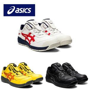 アシックス asics 安全靴 作業靴 ウィンジョブ セーフティーシューズ ローカット CP306 BOA 耐滑 スニーカー