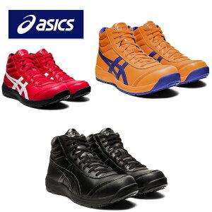 アシックス asics 安全靴 作業靴 ウィンジョブ セーフティーシューズ ハイカット CP701