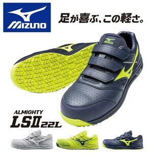 【ミズノ 安全靴】 F1GA2101 : 作業靴 MIZUNO 軽量 安全スニーカー プロテクティブスニーカー JSAA認定 ALMIGHTY CS オールマイティ 男性用 女性用