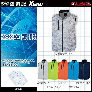 【ジーベック】 空調服 ベスト 【空調服 XE98010 + 200g大型保冷剤2個】