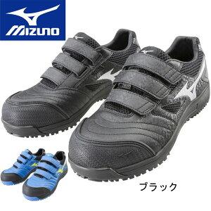 【ミズノ 安全靴】 C1GA1801 : 作業靴 MIZUNO 軽量 安全スニーカー プロテクティブスニーカー JSAA認定 ALMIGHTY CS オールマイティ 男性用 女性用