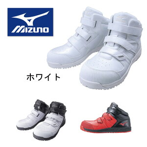 【ミズノ 安全靴】 f1GA1902 : 作業靴 MIZUNO 軽量 安全スニーカー プロテクティブスニーカー JSAA認定 ALMIGHTY CS オールマイティ 男性用 女性用