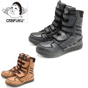おたふく手袋 OTAFUKU 安全靴 作業靴 仕事靴 ワイドウルブス WW57B