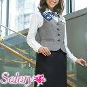 セロリー Selery 事務服 トップスベスト S03440