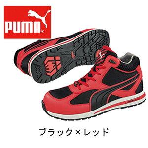プーマ PUMA 安全靴 作業靴 仕事靴 セーフティースニーカー 63.201.0 軽量 建設 塗装 左官 土木 工業 土方 建築 ドライバー 仕事靴