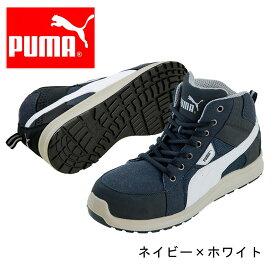 プーマ PUMA 安全靴 作業靴 仕事靴 セーフティースニーカー 63.350.0 スニーカー ミドルカット 安全