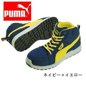 プーマ PUMA 安全靴 作業靴 仕事靴 セーフティースニーカー 63.351.0 建設 塗装 左官 土木 工業 土方 建築 トラック ドライバー