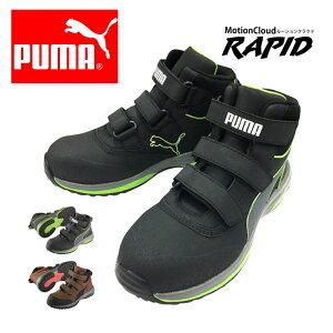 プーマ PUMA 作業靴 安全靴 セーフティシューズ 63.552.0 63.553.0 軽量 建設 塗装 左官 土木 工業 土方 建築 トラック ドライバー 仕事靴