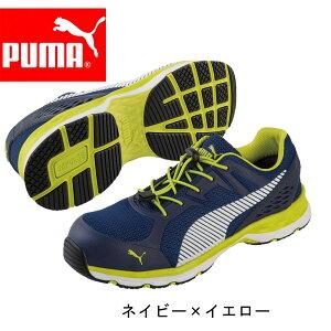 プーマ PUMA 安全靴 作業靴 仕事靴 セーフティースニーカー 64.230.0 ローカット 安全 スニーカー 現場 作業 倉庫 軽作業 紐タイプ 軽量