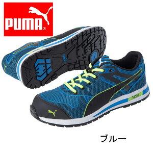 プーマ PUMA 安全靴 作業靴 仕事靴 セーフティースニーカー 64.236.0 軽量 建設 塗装 左官 土木 工業 土方 建築 ドライバー 仕事靴