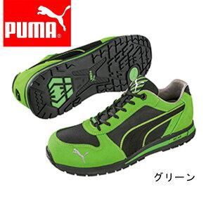プーマ PUMA 安全靴 作業靴 仕事靴 セーフティースニーカー 64.322.0 軽量 建設 塗装 左官 土木 工業 土方 建築 ドライバー 仕事靴