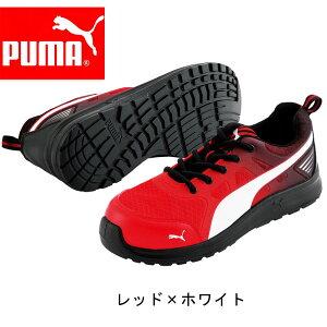 プーマ PUMA 安全靴 作業靴 仕事靴 セーフティースニーカー 64.336.0 ローカット 安全 スニーカー 建設 土木 塗装 工業 土方 工事 トラック ドライバー