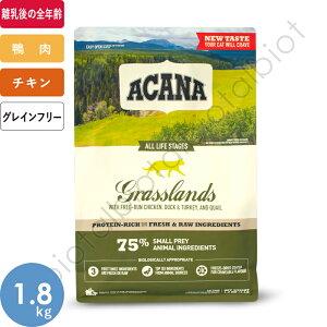 (取り寄せ品)アカナ 猫用 グラスランド キャット 1.8kg 正規輸入品